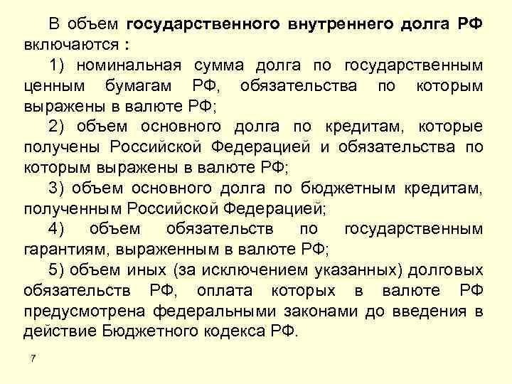 В объем государственного внутреннего долга РФ включаются : 1) номинальная сумма долга по государственным