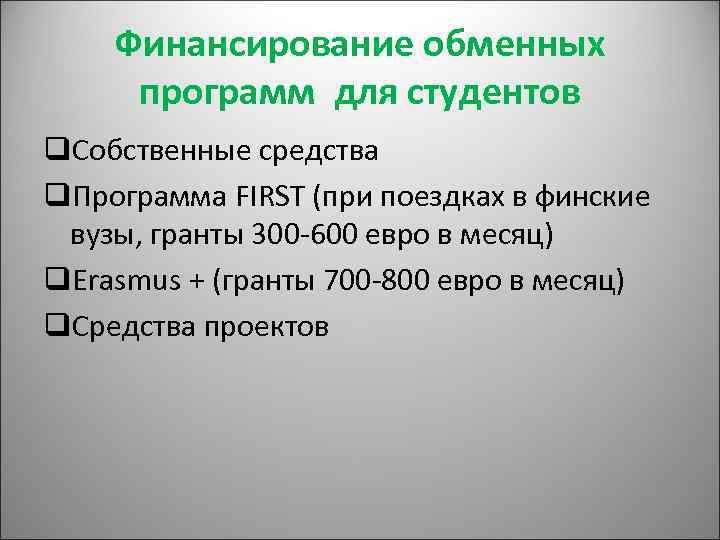 Финансирование обменных программ для студентов q. Собственные средства q. Программа FIRST (при поездках в