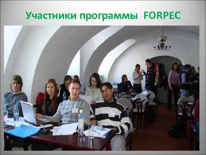Участники программы FORPEC