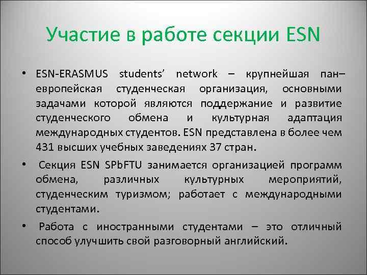 Участие в работе секции ESN • ESN-ERASMUS students' network – крупнейшая пан– европейская студенческая