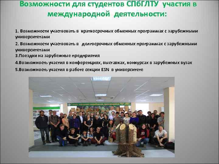 Возможности для студентов СПб. ГЛТУ участия в международной деятельности: 1. Возможности участвовать в краткосрочных