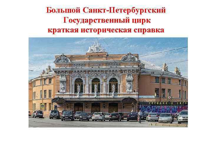 Большой Санкт-Петербургский Государственный цирк краткая историческая справка