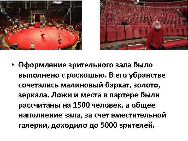• Оформление зрительного зала было выполнено с роскошью. В его убранстве сочетались малиновый