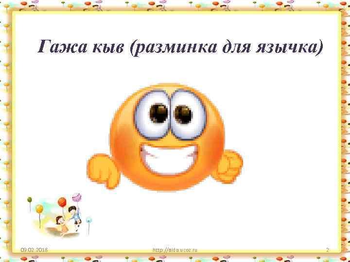 Гажа кыв (разминка для язычка) 09. 02. 2018 http: //aida. ucoz. ru 2