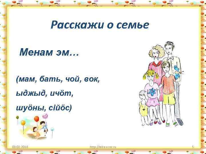 Расскажи о семье Менам эм… (мам, бать, чой, вок, ыджыд, ичӧт, шуöны, сiйӧс) 09.