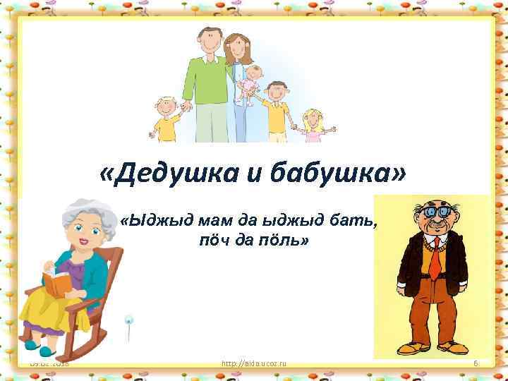 «Дедушка и бабушка» «Ыджыд мам да ыджыд бать, пӧч да пӧль» 09. 02.