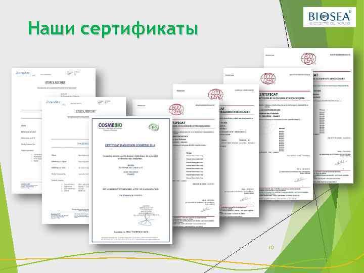 Наши сертификаты 10