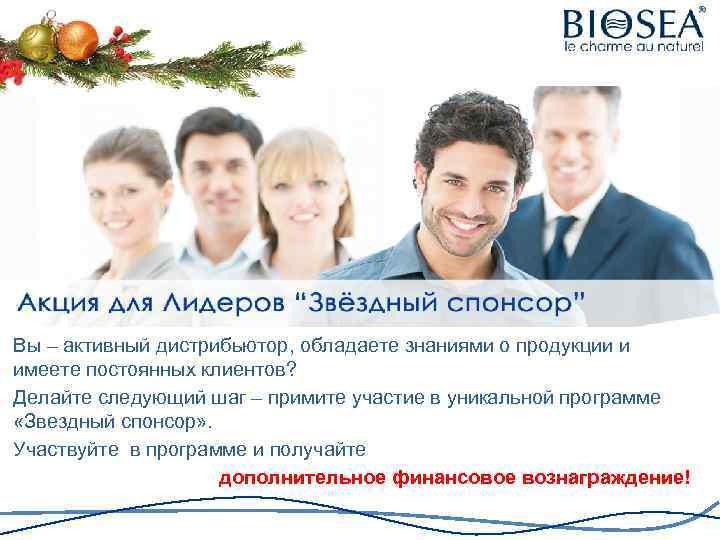 Вы – активный дистрибьютор, обладаете знаниями о продукции и имеете постоянных клиентов? Делайте следующий