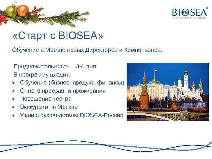 «Старт с BIOSEA» Обучение в Москве новых Директоров и Компаньонов. Продолжительность – 3