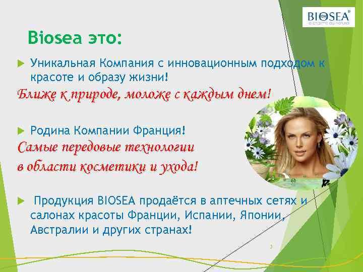 Biosea это: Уникальная Компания с инновационным подходом к красоте и образу жизни! Ближе к