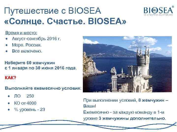 Путешествие с BIOSEA «Солнце. Счастье. BIOSEA» Время и место: Август-сентябрь 2016 г. Море. Россия.