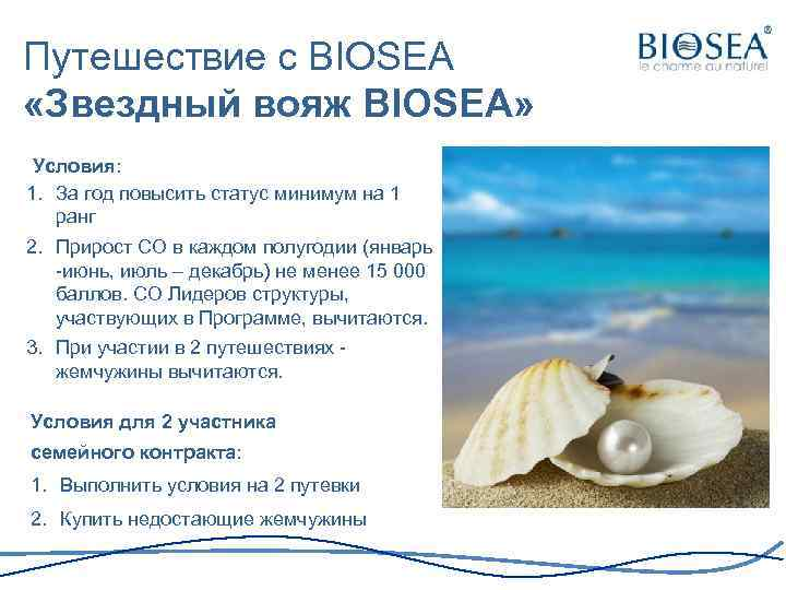 Путешествие с BIOSEA «Звездный вояж BIOSEA» Условия: 1. За год повысить статус минимум на