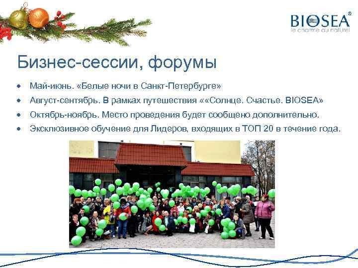 Бизнес-сессии, форумы Май-июнь. «Белые ночи в Санкт-Петербурге» Август-сентябрь. В рамках путешествия « «Солнце.