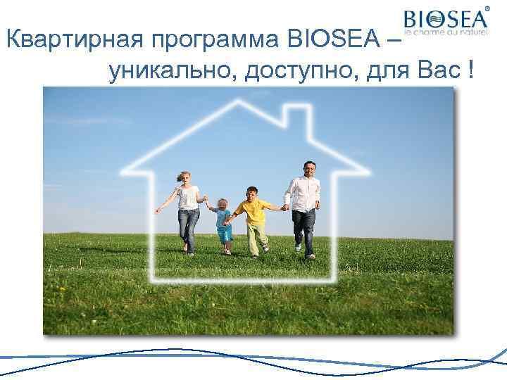 Квартирная программа BIOSEA – уникально, доступно, для Вас !