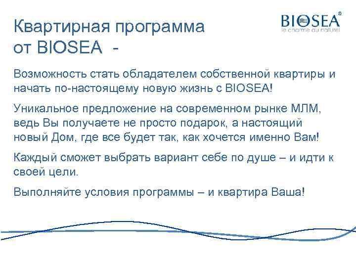 Квартирная программа от BIOSEA Возможность стать обладателем собственной квартиры и начать по-настоящему новую жизнь