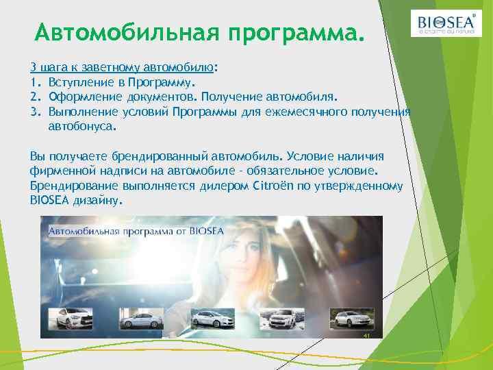 Автомобильная программа. 3 шага к заветному автомобилю: 1. Вступление в Программу. 2. Оформление документов.