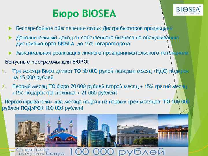 Бюро BIOSEA Бесперебойное обеспечение своих Дистрибьюторов продукцией Дополнительный доход от собственного бизнеса по обслуживанию