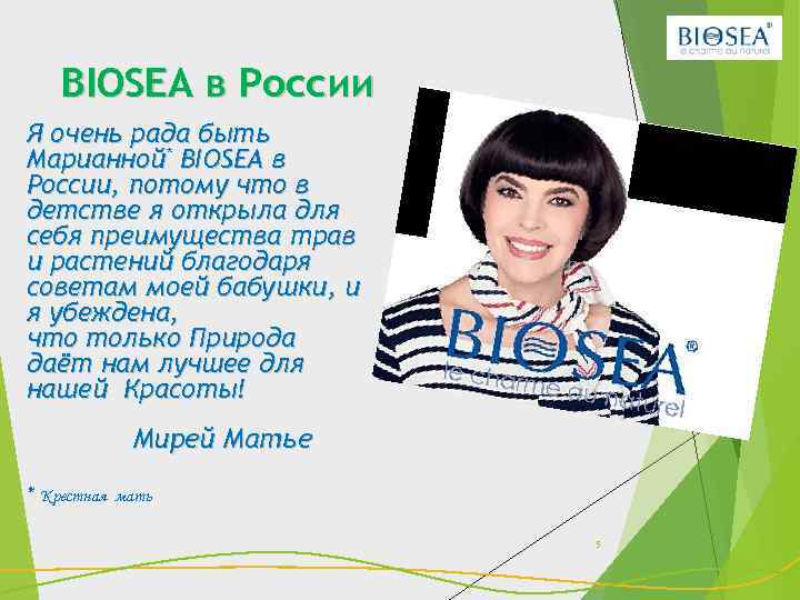 BIOSEA в России Я очень рада быть Марианной* BIOSEA в России, потому что в