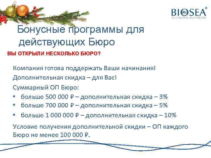 Бонусные программы для действующих Бюро ВЫ ОТКРЫЛИ НЕСКОЛЬКО БЮРО? Компания готова поддержать Ваши