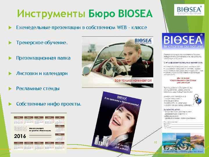 Инструменты Бюро BIOSEA Еженедельные презентации в собственном WEB – классе Тренерское обучение. Презентационная папка