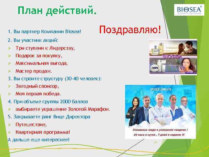 План действий. 1. Вы партнер Компании Biosea! Поздравляю! 2. Вы участник акций: Ø Три