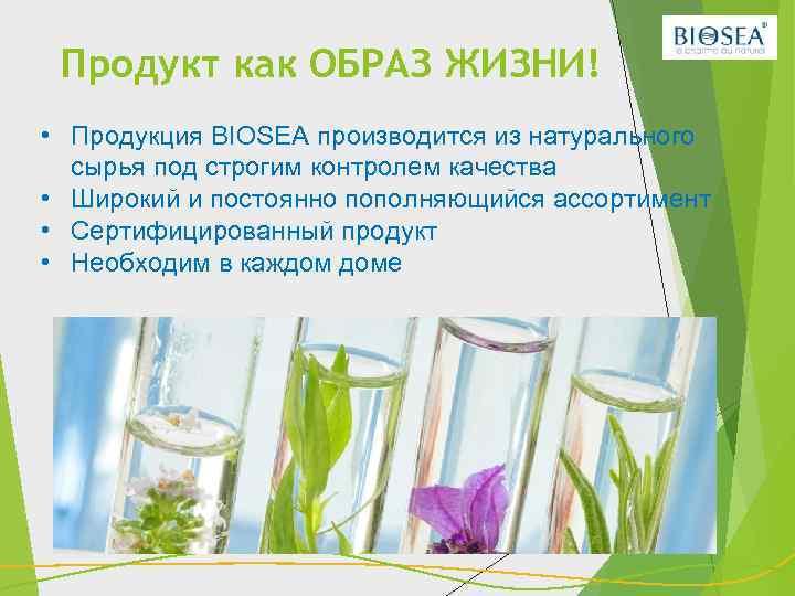 Продукт как ОБРАЗ ЖИЗНИ! • Продукция BIOSEA производится из натурального сырья под строгим контролем