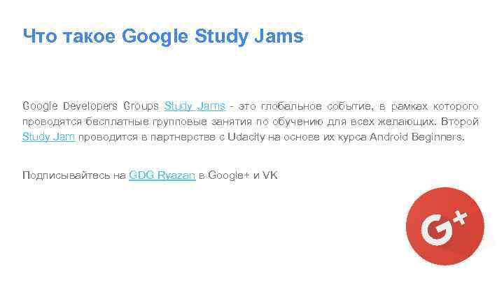 Что такое Google Study Jams Google Developers Groups Study Jams - это глобальное событие,