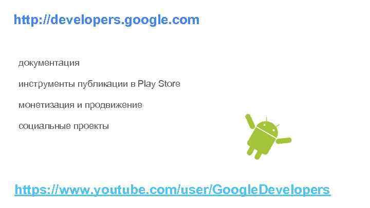 http: //developers. google. com документация инструменты публикации в Play Store монетизация и продвижение социальные