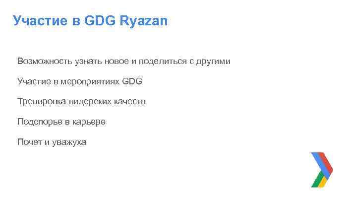 Участие в GDG Ryazan Возможность узнать новое и поделиться с другими Участие в мероприятиях