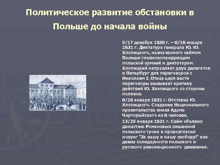Политическое развитие обстановки в Польше до начала войны 5/17 декабря 1830 г. – 6/18