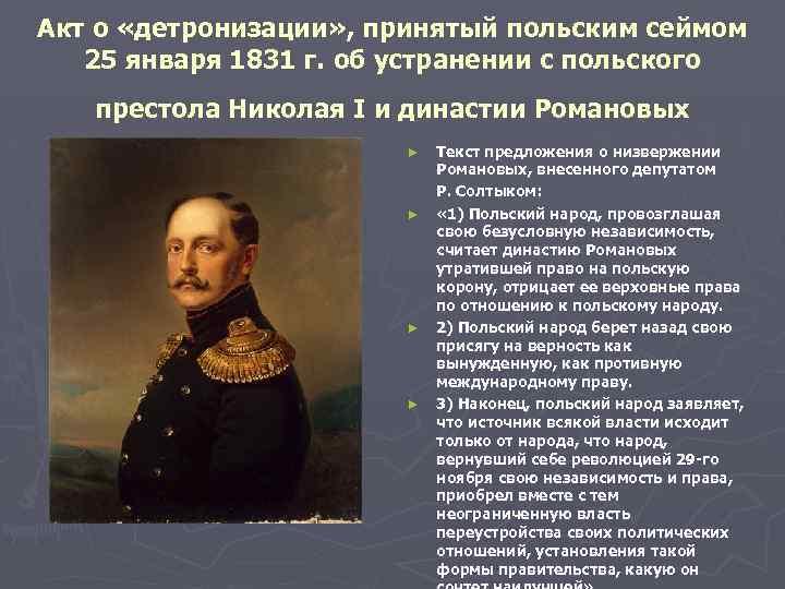 Акт о «детронизации» , принятый польским сеймом 25 января 1831 г. об устранении с