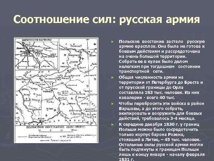Соотношение сил: русская армия ► ► Польское восстание застало русскую армию врасплох. Она была