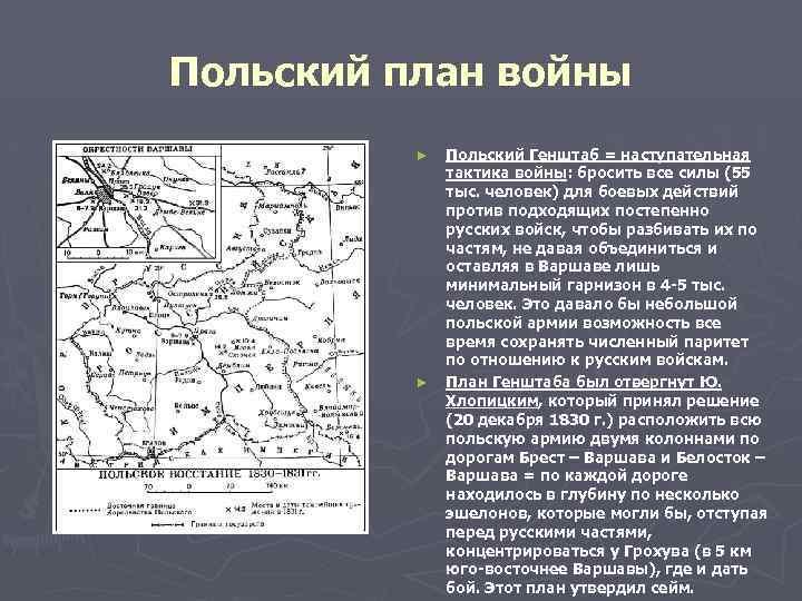 Польский план войны ► ► Польский Генштаб = наступательная тактика войны: бросить все силы