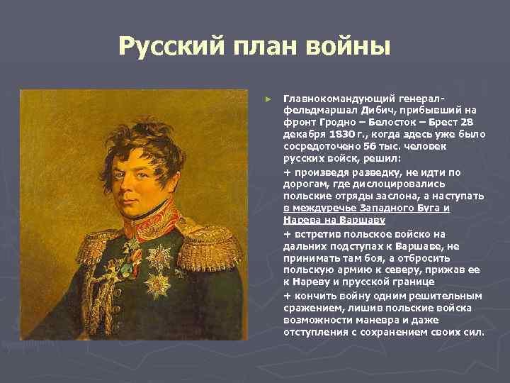 Русский план войны ► Главнокомандующий генерал фельдмаршал Дибич, прибывший на фронт Гродно – Белосток