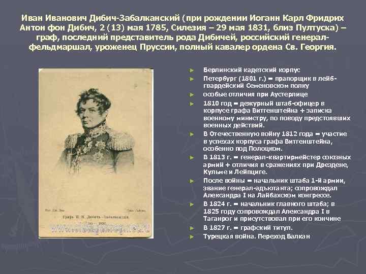 Иванович Дибич Забалканский (при рождении Иоганн Карл Фридрих Антон фон Дибич, 2 (13) мая