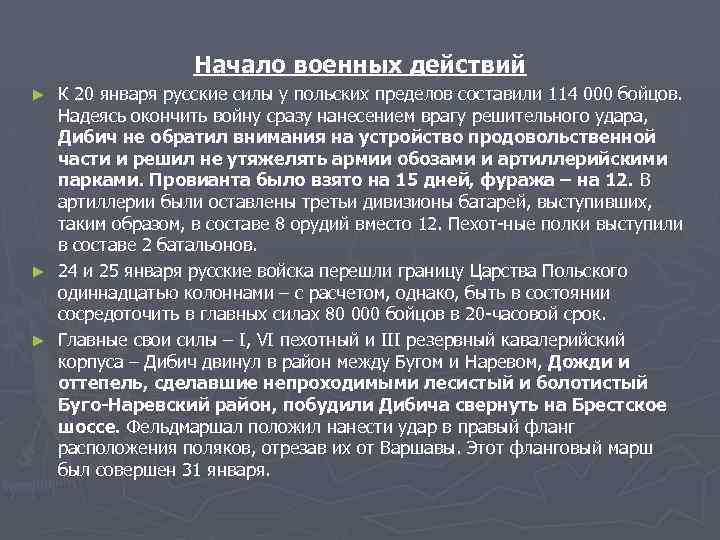 Начало военных действий К 20 января русские силы у польских пределов составили 114 000