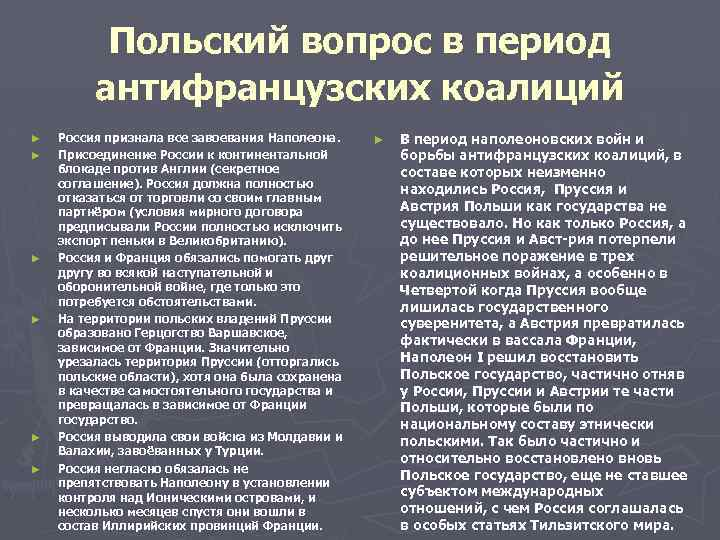 Польский вопрос в период антифранцузских коалиций ► ► ► Россия признала все завоевания Наполеона.