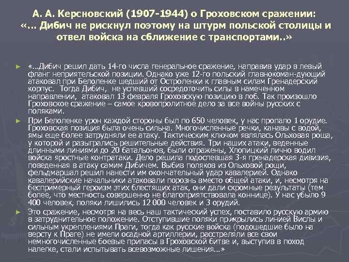 А. А. Керсновский (1907 1944) о Гроховском сражении: «… Дибич не рискнул поэтому на