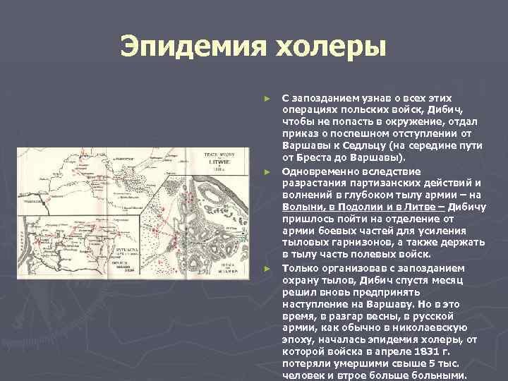 Эпидемия холеры ► ► ► С запозданием узнав о всех этих операциях польских войск,