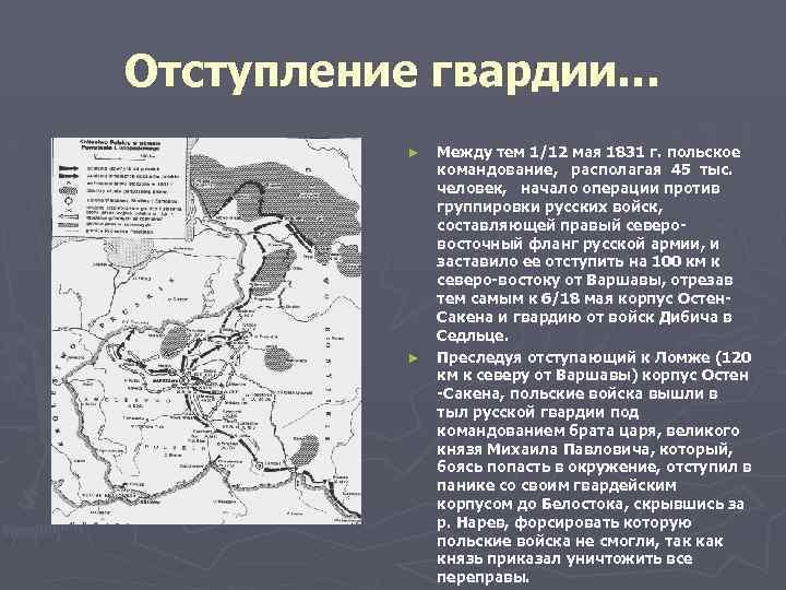 Отступление гвардии… ► ► Между тем 1/12 мая 1831 г. польское командование, располагая 45