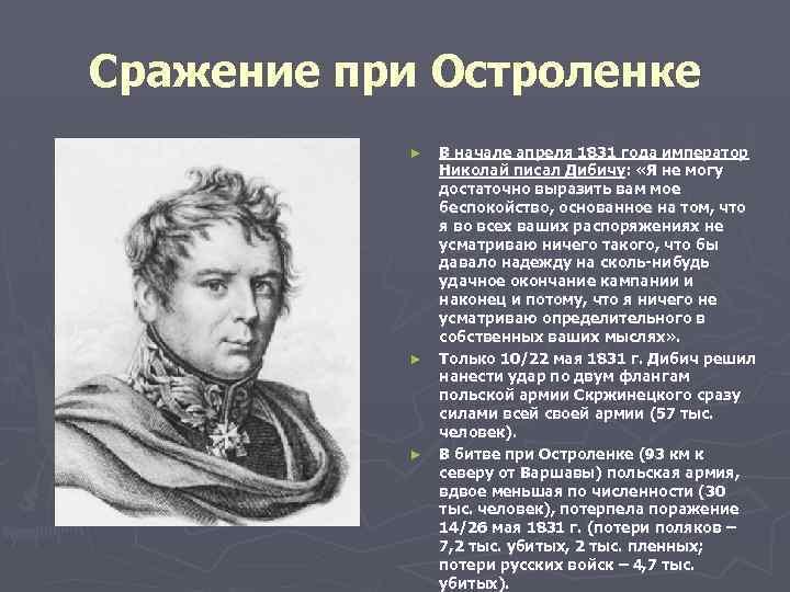 Сражение при Остроленке ► ► ► В начале апреля 1831 года император Николай писал