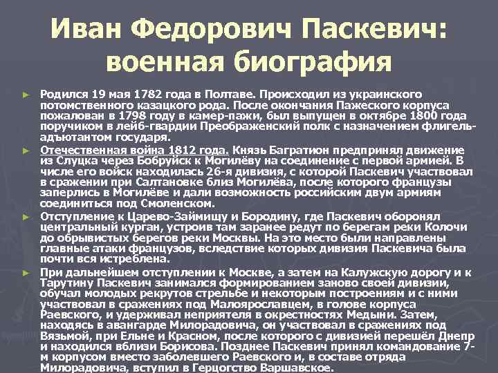 Иван Федорович Паскевич: военная биография ► ► Родился 19 мая 1782 года в Полтаве.