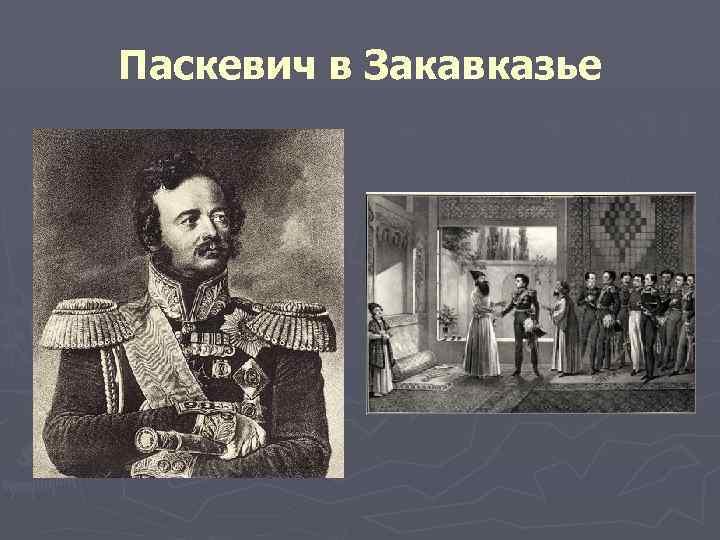 Паскевич в Закавказье