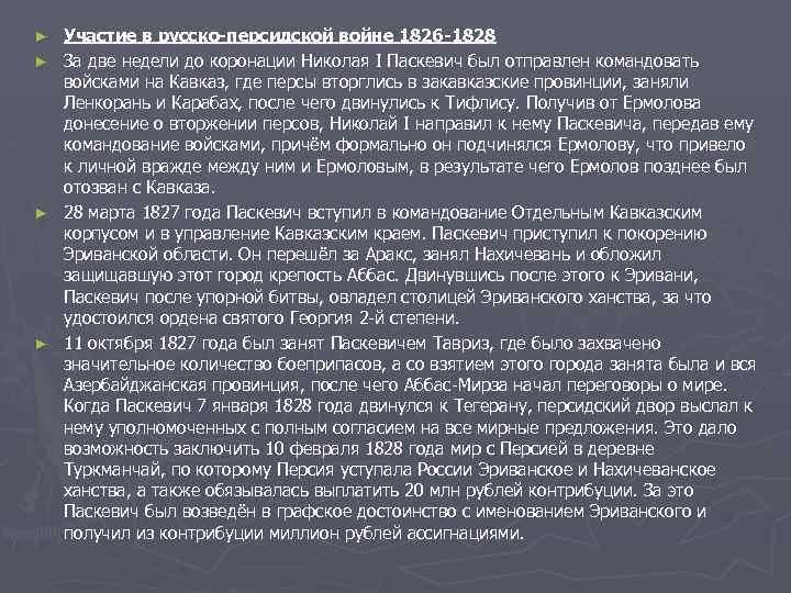 Участие в русско персидской войне 1826 1828 ► За две недели до коронации Николая