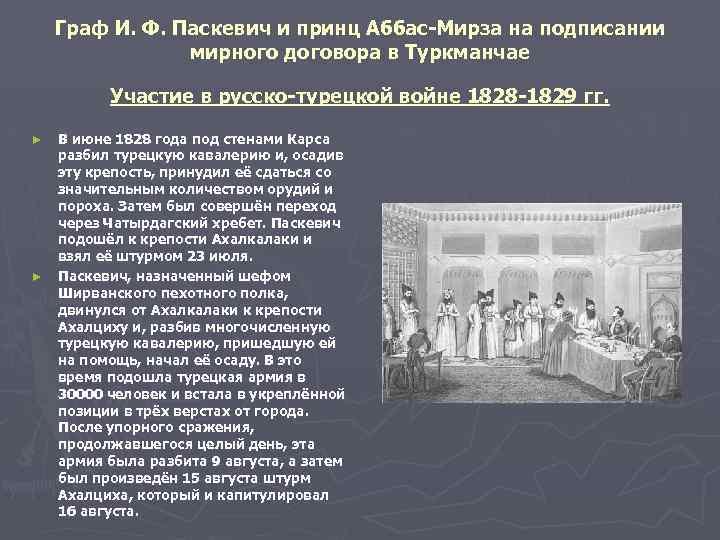 Граф И. Ф. Паскевич и принц Аббас Мирза на подписании мирного договора в Туркманчае