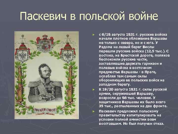 Паскевич в польской войне ► ► ► с 6/18 августа 1831 г. русские войска