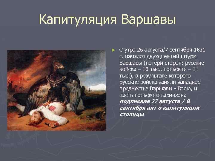 Капитуляция Варшавы ► С утра 26 августа/7 сентября 1831 г. начался двухдневный штурм Варшавы