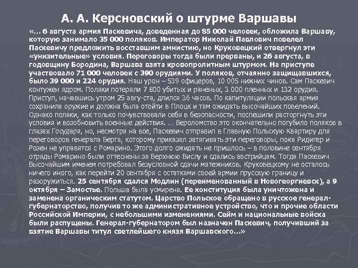 А. А. Керсновский о штурме Варшавы «… 6 августа армия Паскевича, доведенная до 85