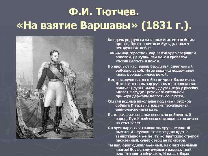 Ф. И. Тютчев. «На взятие Варшавы» (1831 г. ). Как дочь родную на закланье