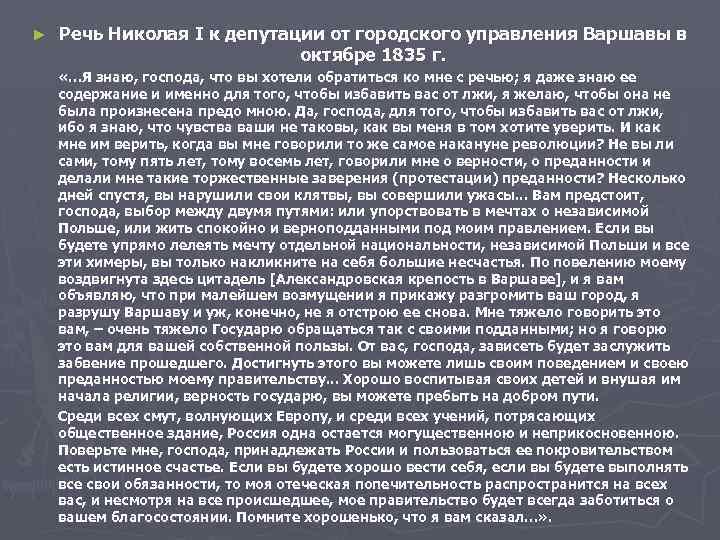 ► Речь Николая I к депутации от городского управления Варшавы в октябре 1835 г.